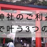 江島神社の御朱印とお守り、ご利益の金運・縁結びが最速で叶う3つの理由