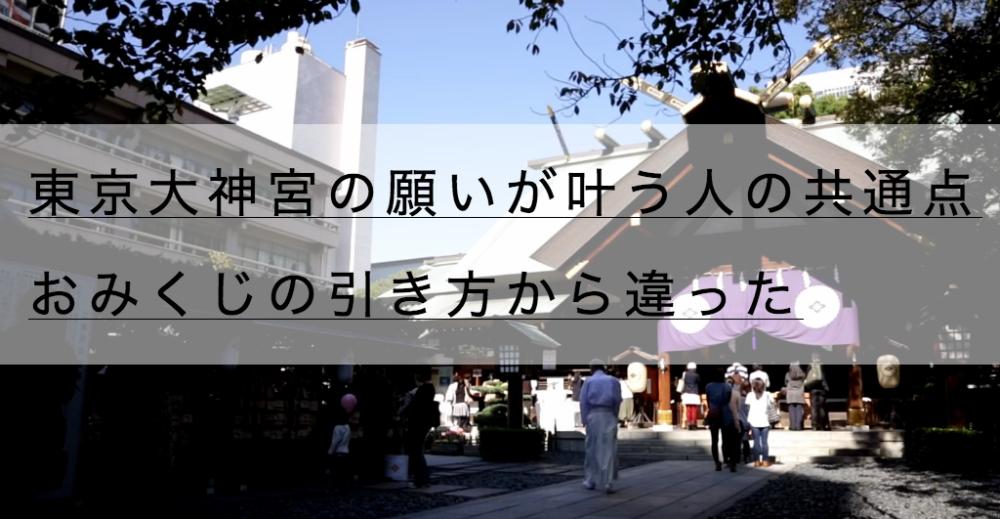 神宮 東京 大