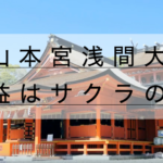 富士山本宮浅間大社の御朱印・駐車場・お守り【ご利益はサクラの神様】