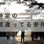 伊勢神宮のアクセス駐車場・参拝ルート、【実は間違ってる参拝方法】