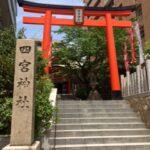 四の宮神社【参拝レポート】