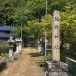 北野神社(滋賀県長浜市)は学問の神様を祀る神社【全国10,000社】