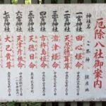 生田裔神八社(いくたえいしんはちしゃ)【参拝レポート】