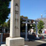 三囲(みめぐり)神社【参拝レポート】