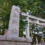 大鳥神社(雑司が谷)【参拝レポート】