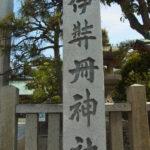 伊弉冊(いざなみ)神社はこんなところ!【明石市】