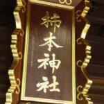 柿本人麻呂神社【参拝レポート】