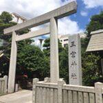 三宮神社【参拝レポート】