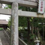 川勾神社(相模国二宮)【参拝レポート】