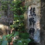 明石駅近隣の神社「熊野神社」、「腕塚神社」