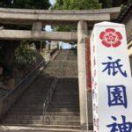 祗園神社(神戸市)【参拝レポート】