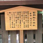 孫若御子(ひこわかみこ)神社 熱田神宮摂社【参拝レポート】