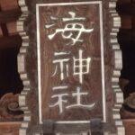 海神社(神戸市垂水区)【参拝レポート】