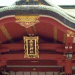 西宮蛭子神社【参拝レポート】