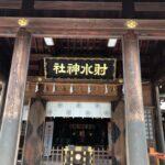 越中 射水神社【参拝レポート】