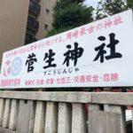 菅生神社(愛知県岡崎市)【参拝レポート】