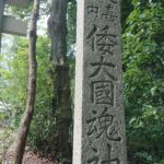 倭大國魂神社【参拝レポート】
