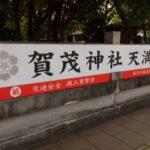 賀茂神社天満宮【参拝レポート】