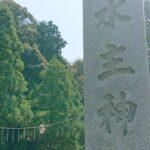 水主神社【参拝レポート】