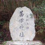 鳴門市北灘の葛城神社【参拝レポート】