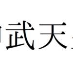 神武天皇は実在した?宮崎と奈良を繋ぐ謎多き初代天皇