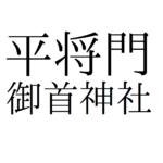 【平将門】平安時代の革命児とゆかりの神社