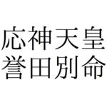 【応神天皇(誉田別命)】八幡様の知られざる正体とは?