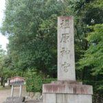 橿原(かしはら)神宮【参拝レポート】