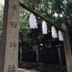 廣田神社【参拝レポート】