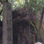 磐船神社【参拝レポート】