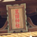 星田妙見宮(正式名称:小松神社)【参拝レポート】