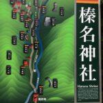 榛名神社【参拝レポート】