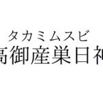 高御産巣日神(タカミムスビノカミ)とは?高天の原の最高司令神!?