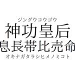 【神功皇后の軌跡】聖母と武芸の神格を持つ女傑!