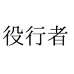 【役行者】霊山のパワーを会得し自在に駆け抜けた山伏のルーツ