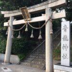 青龍神社【参拝レポート】