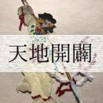 【天地開闢】世界の始まり【日本神話】
