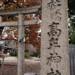 高牟(たかむ)神社(愛知県名古屋市)【参拝レポート】