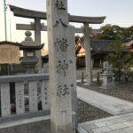 八幡社(名古屋)【参拝レポート】