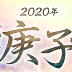 初詣参拝で運気を上げる方法と2020年にオススメの神社7選をご紹介!