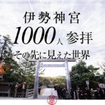 伊勢神宮に1000人が本気の参拝をした、奇跡のイベントの裏側