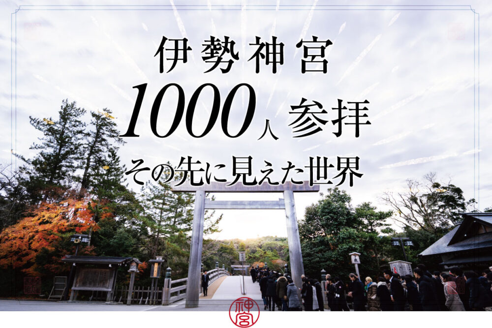 ゆにわ塾 伊勢神宮1000人参拝 その先に見た世界