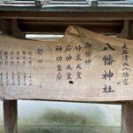 八幡神社(元石清水八幡宮)-奈良県奈良市-[参拝レポート]