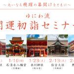初詣にお参りしたいおすすめ神社5選【2021年】