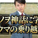 【開運秘伝】スサノヲノミコトから学ぶトラウマの乗り越え方