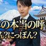 日本の本当の呼び名は「にほん」?「にっぽん」?
