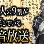 【玉音放送】日本人の9割が誤解している『終戦の詔勅』の真実