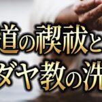神道における禊祓とユダヤ教における洗礼の違い