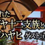 失われたユダヤ十二支族とニギハヤヒ 茂木誠先生と語る