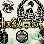 神社の社紋の秘密